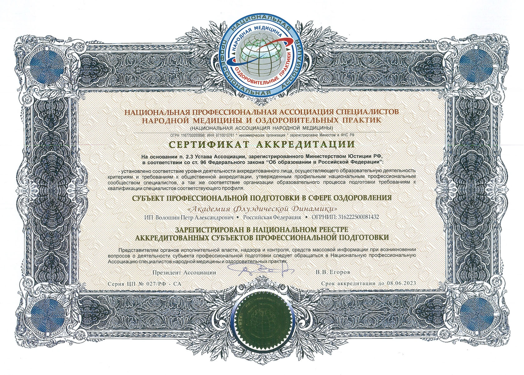 сертификат АФД